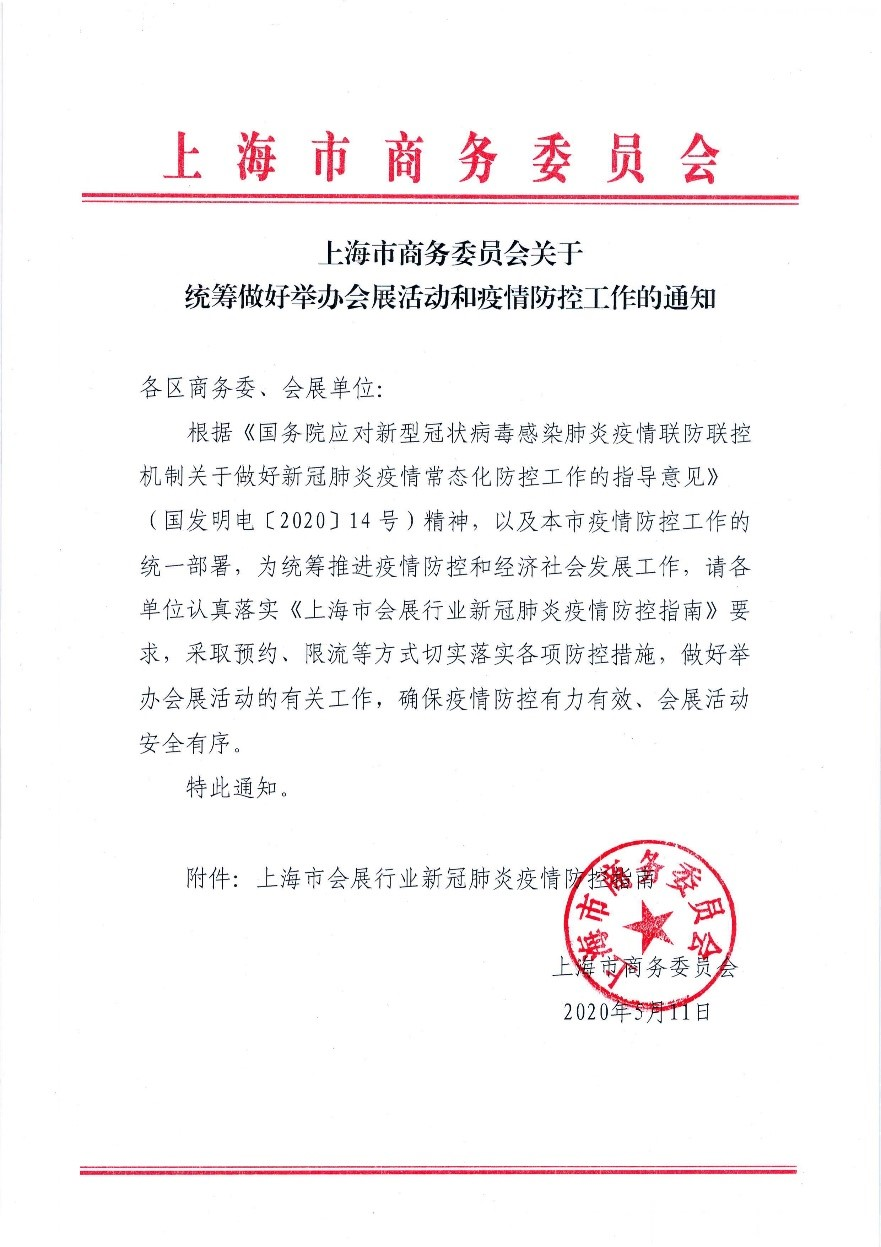 Guidelines for novel coronavirus pneumonia prevention and control in Shanghai exhibition industry