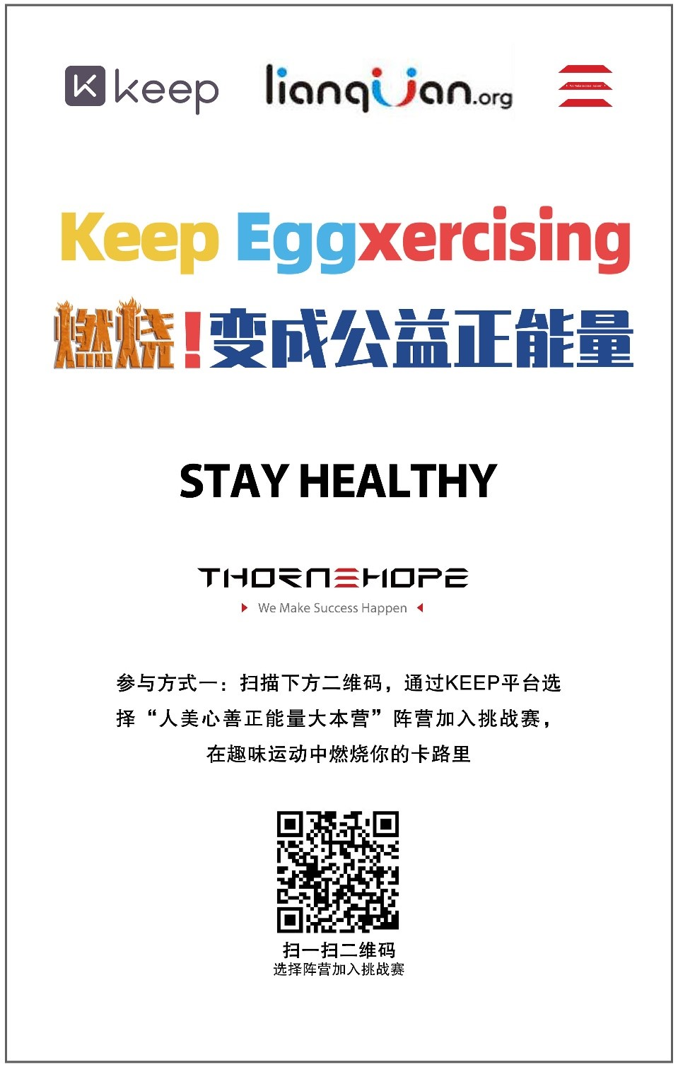 "Exercising to Support Public Welfare, ""Keep Eggxercising"" Goes Alive Online"