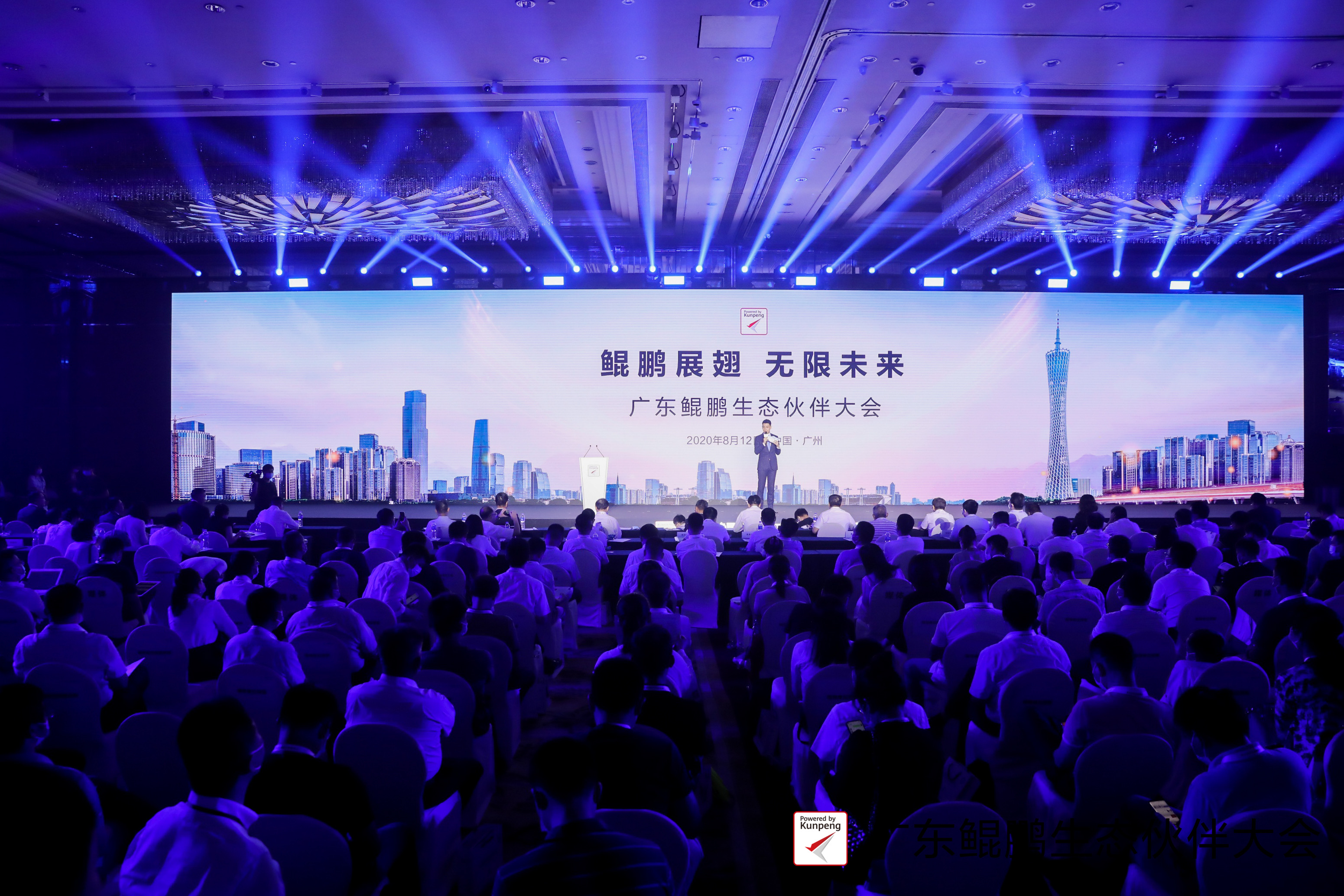 KUNPENG ECOLOGICAL PARTNER CONFERENCE GUANGZHOU 2020