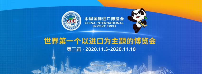 CHINA INTERNATIONAL IMPORT EXPO (CIIE) 2020